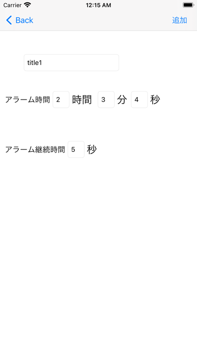 ノータッチタイマー screenshot 1