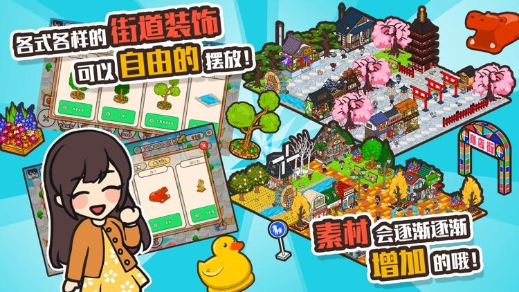 悠闲箱庭商店街 screenshot-6