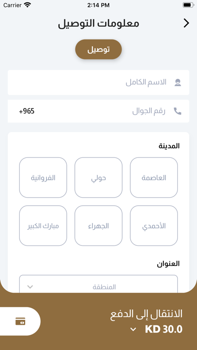 Al-thnayan Honey screenshot 6