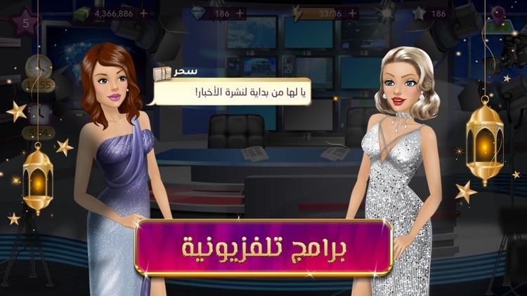 ملكة الموضة   لعبة قصص و تمثيل screenshot-6