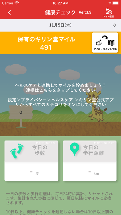 キリン堂公式アプリのおすすめ画像2