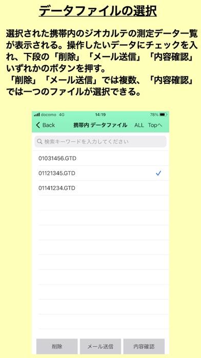 ジオカルテⅣ通信アプリ G-Blue紹介画像7