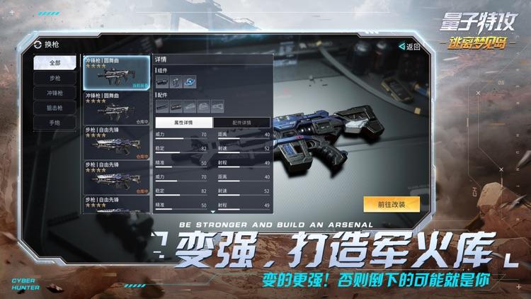 量子特攻:逃离梦见岛 screenshot-7