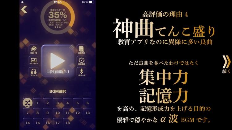 英語 英単語ゲームHAMARU 人気勉強アプリ screenshot-5