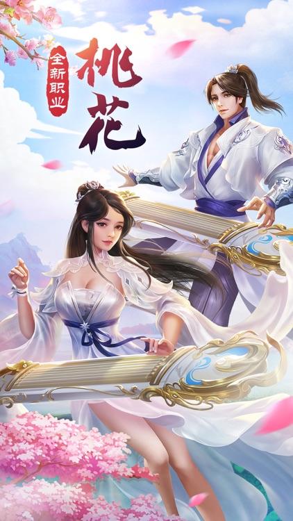 天龙八部荣耀版-江湖豪侠演绎仙侠情缘 screenshot-0