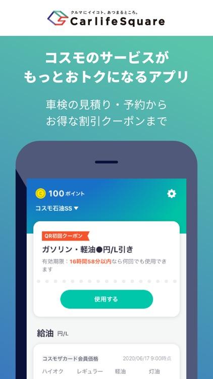 Carlife Square コスモのアプリ入れトク! screenshot-4