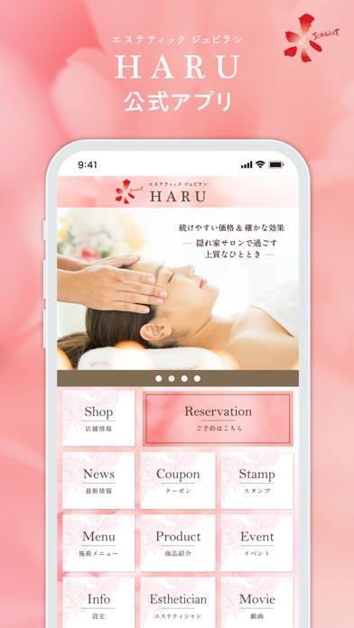 HARU公式アプリのおすすめ画像1