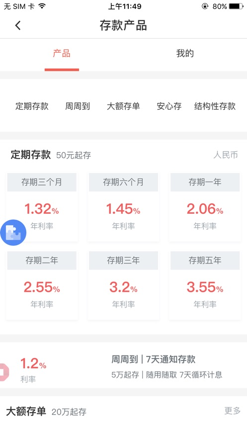 东莞农商银行 App 截图
