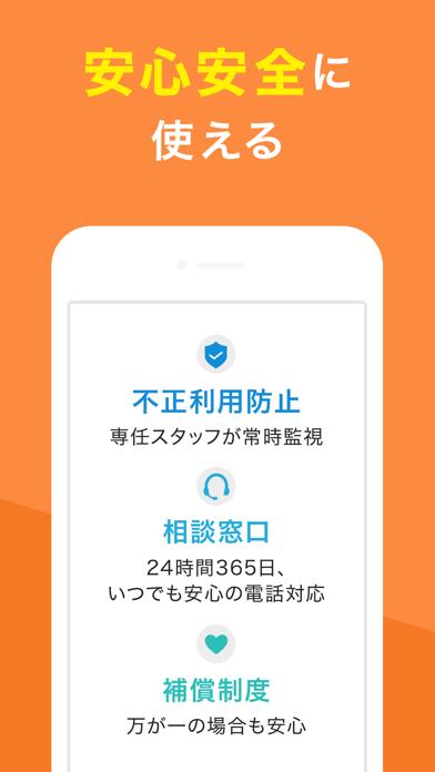 PayPay-ペイペイ(キャッシュレスでスマートにお支払い) ScreenShot1
