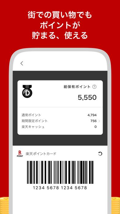 楽天ポイントクラブ~楽天ポイント管理アプリ~のおすすめ画像6