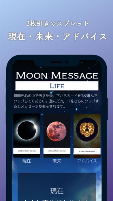 ムーンメッセージ オラクルカード Moon message紹介画像3
