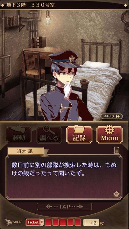謎解きノベル×脱出ゲーム 監獄少年 screenshot-0