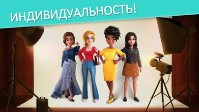 Project Makeover iphone картинки