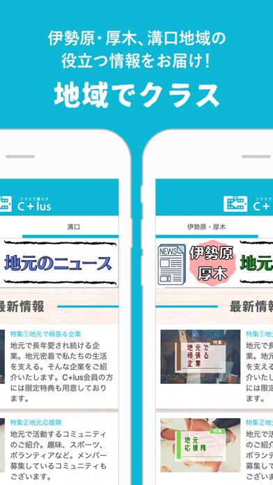 C+lus(クラス)紹介画像2
