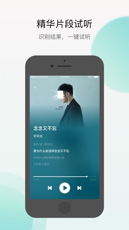 Q音探歌 screenshot-6