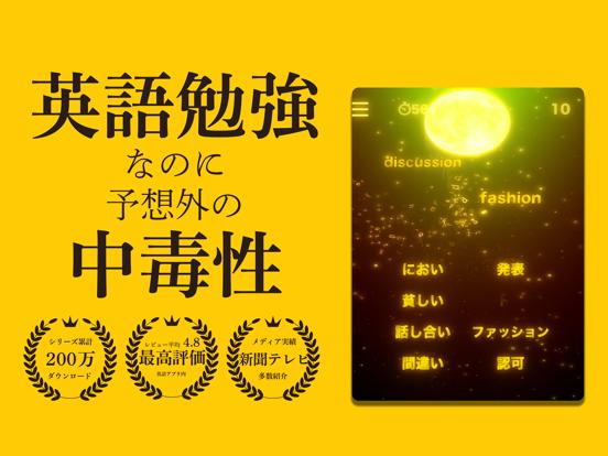 英語 英単語ゲームHAMARU 人気勉強アプリのおすすめ画像1