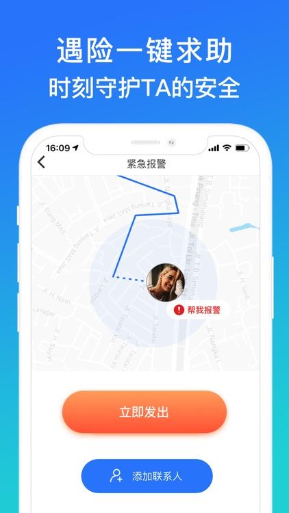 一定行-情侣家庭手机定位 screenshot-3
