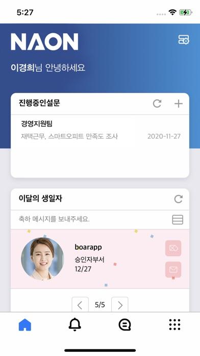 나온그룹웨어 (China)屏幕截图1