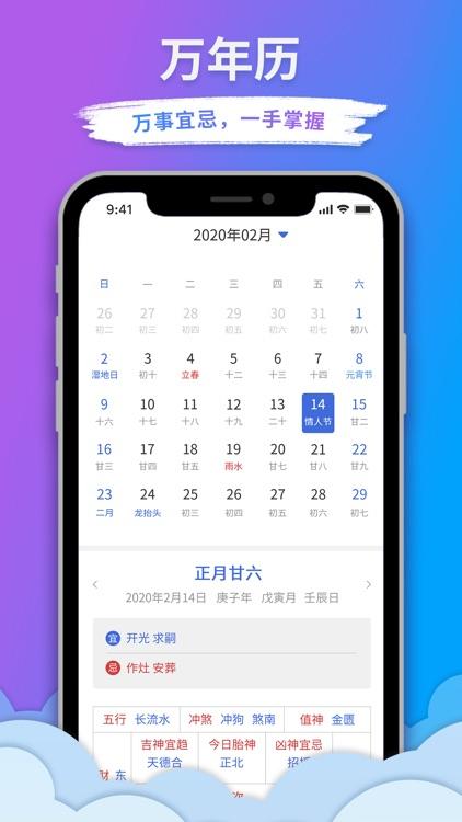 365天气王-每日天气实时精准预报 screenshot-3