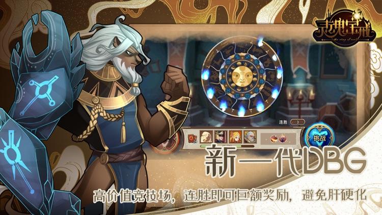 灵魂宝戒 screenshot-2