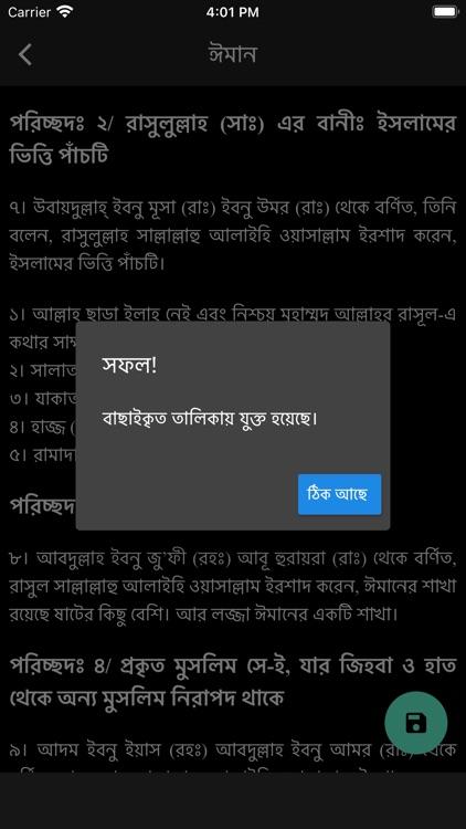 Daily Hadith Bukhari Bangla screenshot-6