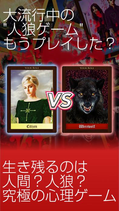 """人狼ゲーム """"牢獄の悪夢"""" ScreenShot3"""