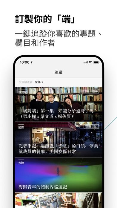端傳媒:華語深度新聞のおすすめ画像6