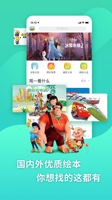Ellabook-Animated Kids' Booksのおすすめ画像4