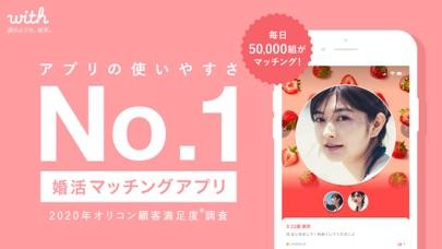 出会い with(ウィズ) 婚活・マッチングアプリ ScreenShot7