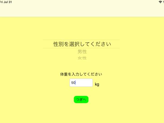 酔っタイマー screenshot 9