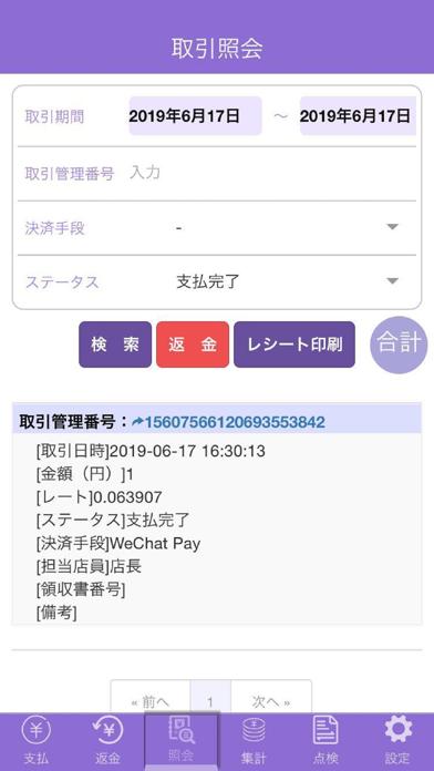 インタペイ(IntaPay for スマレジ)のスクリーンショット7