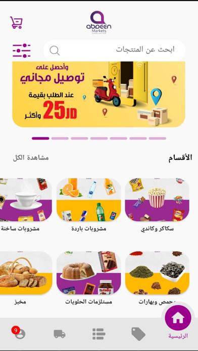 Abdeen Marketsلقطة شاشة1