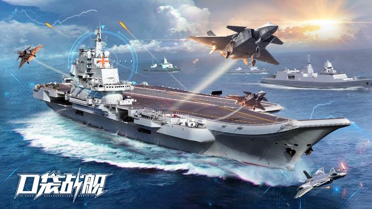 口袋战舰-战舰对决策略手游