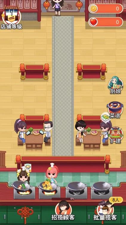 我的餐厅-餐厅游戏
