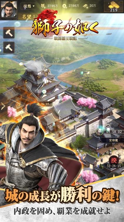 獅子の如く~戦国覇王戦記~ screenshot-0