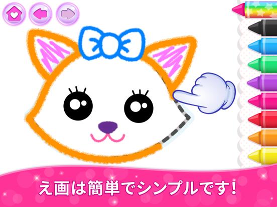 子供 ぬりえ ゲーム: お絵描き アプリ と 女の子 塗り絵のおすすめ画像8