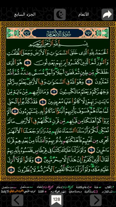 messages.download القران الكريم كاملا بدون نت software