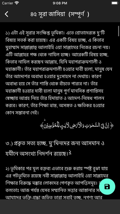 Tafheemul Quran Bangla Full screenshot-8