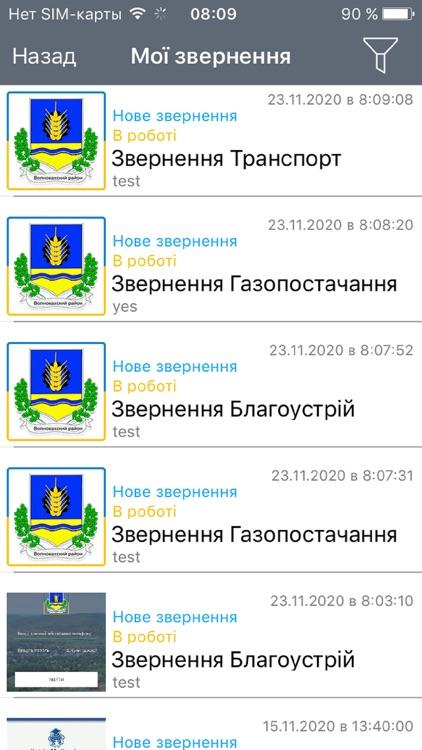 КЦ Хлібодар screenshot-7