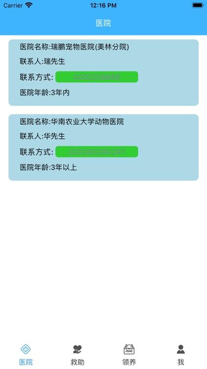 宠乎 screenshot-5