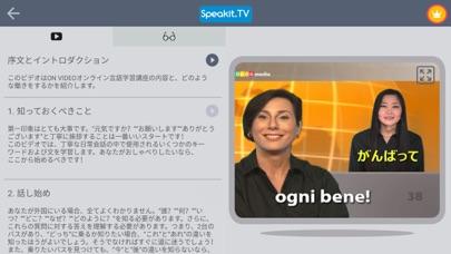 イタリア語 | Speakit.tv紹介画像2