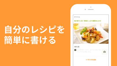 クックパッド -No.1料理レシピ検索アプリのおすすめ画像6