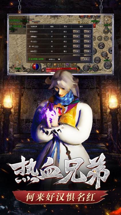 烈火传奇-巨龙战歌 screenshot-4