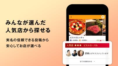 Retty-美味しいお店が探せるグルメアプリ ScreenShot1