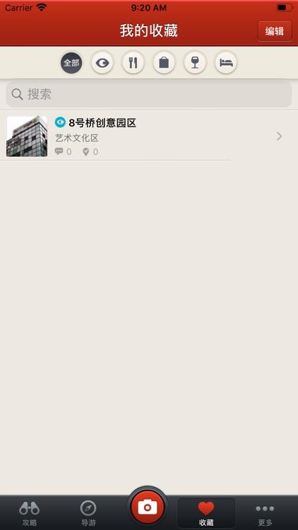 多趣上海 screenshot-3