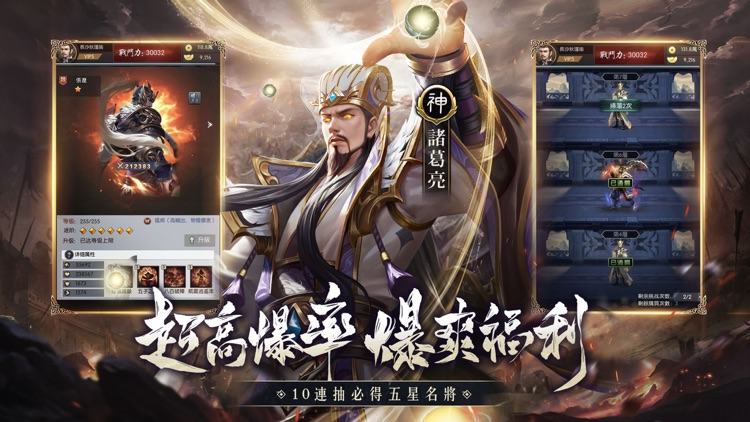 神魔三國志 screenshot-4