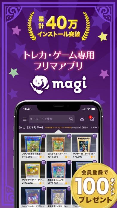 magi(マギ)のスクリーンショット1
