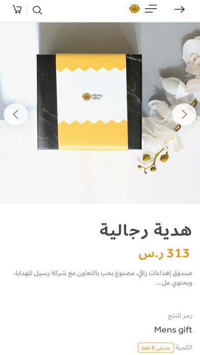 Honey Dose | عسل هني دوزلقطة شاشة7