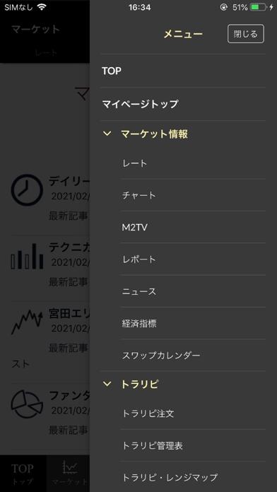 マネースクエアFX ScreenShot5