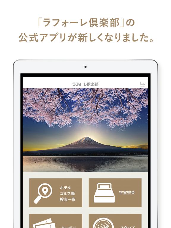 【ラフォーレ倶楽部】公式アプリのおすすめ画像1